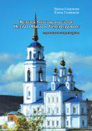 Церковь Святых апостолов Петра и Павла в Североуральске: страницы истории храма