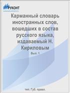 Карманный словарь иностранных слов, вошедших в состав русского языка, издаваемый Н. Кириловым