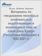 Материалы по гнездованию некоторых колониальных водоплавающих и околоводных птиц на озере Деед-Хулсун (Республика Калмыкия) в 1992-2001 гг.