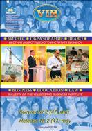 Бизнес. Образование. Право. Вестник Волгоградского института бизнеса