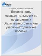 Безопасность жизнедеятельности на предприятиях общественного питания: учебно-методическое пособие