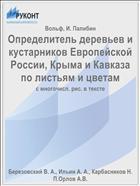 Определитель деревьев и кустарников Европейской России, Крыма и Кавказа по листьям и цветам