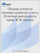 Сборник статей по лесному хозяйству в честь 25-летней деятельности проф. М. М. Орлова