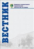 Вестник Ишимского государственного педагогического института им. П.П. Ершова