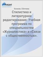 Стилистика и литературное редактирования: Учебная программа по специальностям «Журналистика» и «Связи с общественностью».