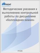 Методические указания к выполнению контрольной работы по дисциплине «Коллоидная химия»