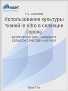 Использование культуры тканей in vitro в селекции гороха