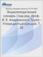 Энциклопедический словарь / под ред. проф. И. Е. Андреевского Трумп - Углеродистый кальций. Т. 34
