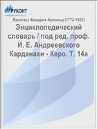 Энциклопедический словарь / под ред. проф. И. Е. Андреевского Карданахи - Керо. Т. 14а