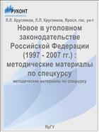 Новое в уголовном законодательстве Российской Федерации (1997 - 2007 гг.)