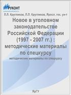 ����� � ��������� ���������������� ���������� ��������� (1997 - 2007 ��.)