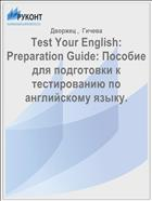 Test Your English: Preparation Guide: ������� ��� ���������� � ������������ �� ����������� �����.