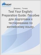 Test Your English: Preparation Guide: Пособие для подготовки к тестированию по английскому языку.
