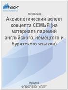 Аксиологический аспект концепта СЕМЬЯ (на материале паремий английского, немецкого и бурятского языков)