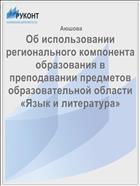 Об использовании регионального компонента образования в преподавании предметов образовательной области «Язык и литература»