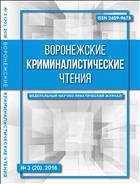 Воронежские криминалистические чтения