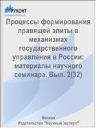 Процессы формирования правящей элиты в механизмах государственного управления в России: материалы научного семинара. Вып. 2(32)