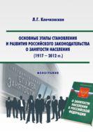 Основные этапы становления и развития российского законодательства о занятости населения (1917-2012 г.)