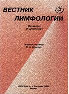 Вестник лимфологии