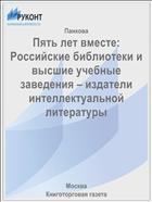 Пять лет вместе: Российские библиотеки и высшие учебные заведения – издатели интеллектуальной литературы