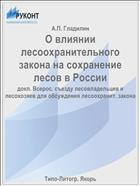 О влиянии лесоохранительного закона на сохранение лесов в России