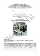 Конспект лекций по учебной дисциплине «Системы коммутации». Ч. 2