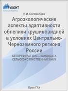 Агроэкологические аспекты адаптивности облепихи крушиновидной в условиях Центрально-Черноземного региона России