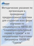������������ �������� �� ����������� � ���������� ������������� �������� ��� ��������� ���� ���� �������� ������������� 100103.65 ���������-���������� ������ � ������ � �� ����������� ���������� ���������� 100200.62 ������