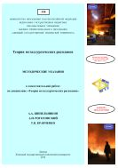 Теория металлургических расплавов