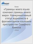 «Границы моего языка означают границы моего мира»: Коммуникативный статус журналиста в фрагментарном языковом пространстве Северного Кавказа