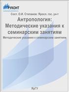 Антропология:  Методические указания к семинарским занятиям