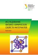 Исследование физико-химических свойств материалов