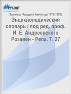 Энциклопедический словарь / под ред. проф. И. Е. Андреевского Розавен - Репа. Т. 27