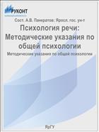 Психология речи:  Методические указания по общей психологии