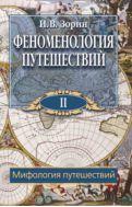 Феноменология путешествий. В 8 ч. Ч. II. Мифология путешествий