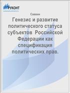 Генезис и развитие политического статуса субъектов  Российской Федерации как спецификация политических прав.