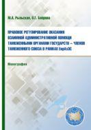 Правовое регулирование оказания взаимной административной помощи таможенными органами государств-членов Таможенного союза в рамках ЕврАзЭС