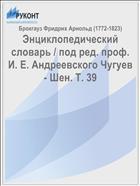 Энциклопедический словарь / под ред. проф. И. Е. Андреевского Чугуев - Шен. Т. 39