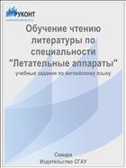 """Обучение чтению литературы по специальности """"Летательные аппараты"""""""