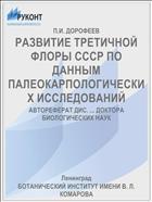 РАЗВИТИЕ ТРЕТИЧНОЙ ФЛОРЫ СССР ПО ДАННЫМ ПАЛЕОКАРПОЛОГИЧЕСКИХ ИССЛЕДОВАНИЙ