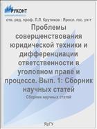 Проблемы совершенствования юридической техники и дифференциации ответственности в уголовном праве и процессе. Вып. 1