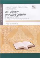 Литература народов Сибири