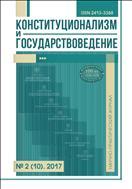 Конституционализм и государствоведение