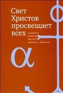 Свет Христов просвещает всех : альманах Свято-Филаретовского православно-христианского института