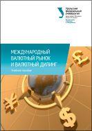 Международный валютный рынок и валютный дилинг