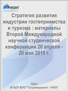 Стратегия развития индустрии гостеприимства и туризма : материалы  Второй Международной научной студенческой конференции 20 апреля - 20 мая 2015 г.