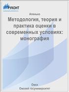 Методология, теория и практика оценки в современных условиях: монография