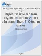 Юридические записки студенческого научного обшества. Вып. 5: Сборник статей
