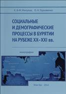 Социальные и демографические процессы в Бурятии на рубеже XX-XXI вв.