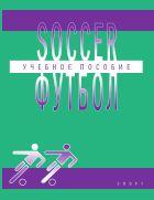 Soccer. Футбол